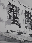 羽毛田信一郎10.JPG