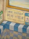 新井コー児08
