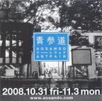 青参道2008.jpg