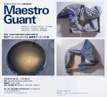 Maestro Guant 080919.jpg