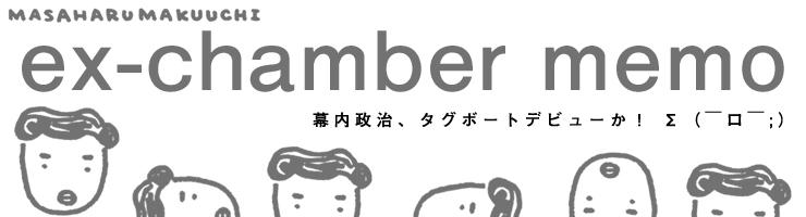 ex-chamber_memo_top.jpg